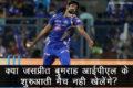 क्या जसप्रीत बुमराह आईपीएल के शुरुआती मैच नही खेलेंगे.