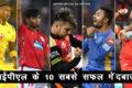 आईपीएल के 10 सबसे सफल गेंदबाज