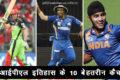 आईपीएल इतिहास के 10 बेहतरीन कैच