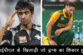 आईपीएल के खिलाड़ी जो ड्रग्स का शिकार हुए