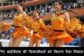 जानिए आईपीएल की चीयर लीडर को कितना पैसा मिलता है
