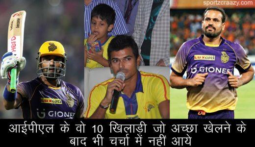 आईपीएल के वो 10 खिलाड़ी जो अच्छा खेलने के बाद भी चर्चा में नहीं आये
