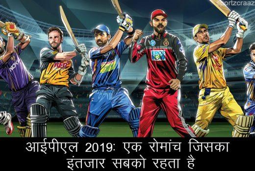 आईपीएल 2019 एक रोमांच जिसका इंतजार सबको रहता है