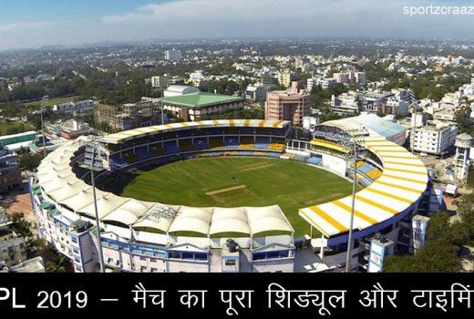 IPL 2019-मैच का पूरा शिड्यूल और टाइमिंग