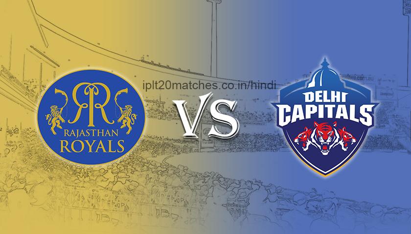 RR vs DC Match Prediction in Hindi