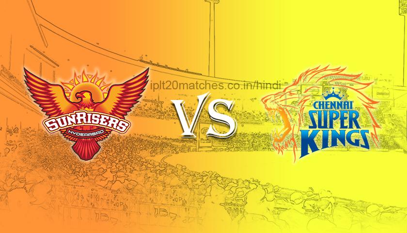 SRH vs CSK Match Prediction in Hindi